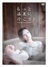 温泉セックス画像