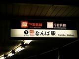 大阪ミナミとなんばと梅田でナンパ