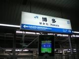 新幹線で旅行中に出会いはあるか