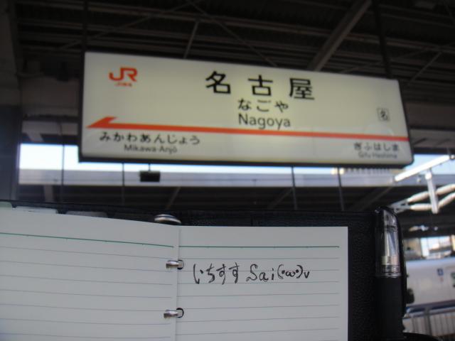 名古屋ストリートナンパネットナンパ