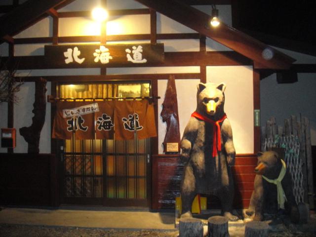 北海道ナンパ一人旅