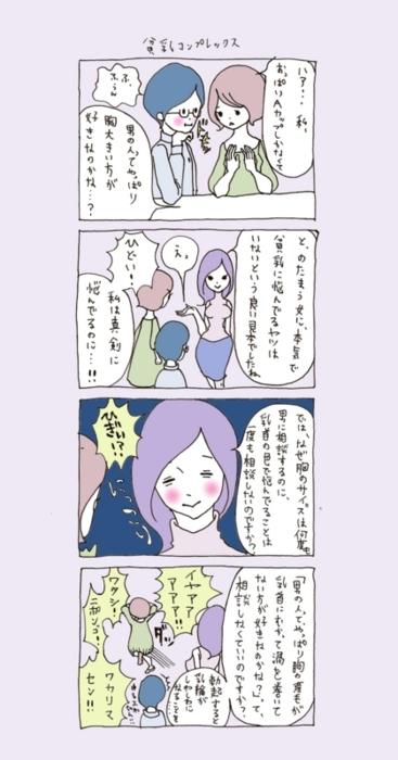 アラサーちゃん(峰なゆか先生)