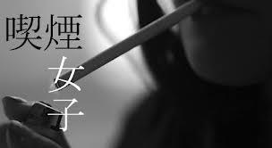 【ナンパ談義】タバコ吸う喫煙女子と付き合える?(゚Д゚≡゚Д゚)?