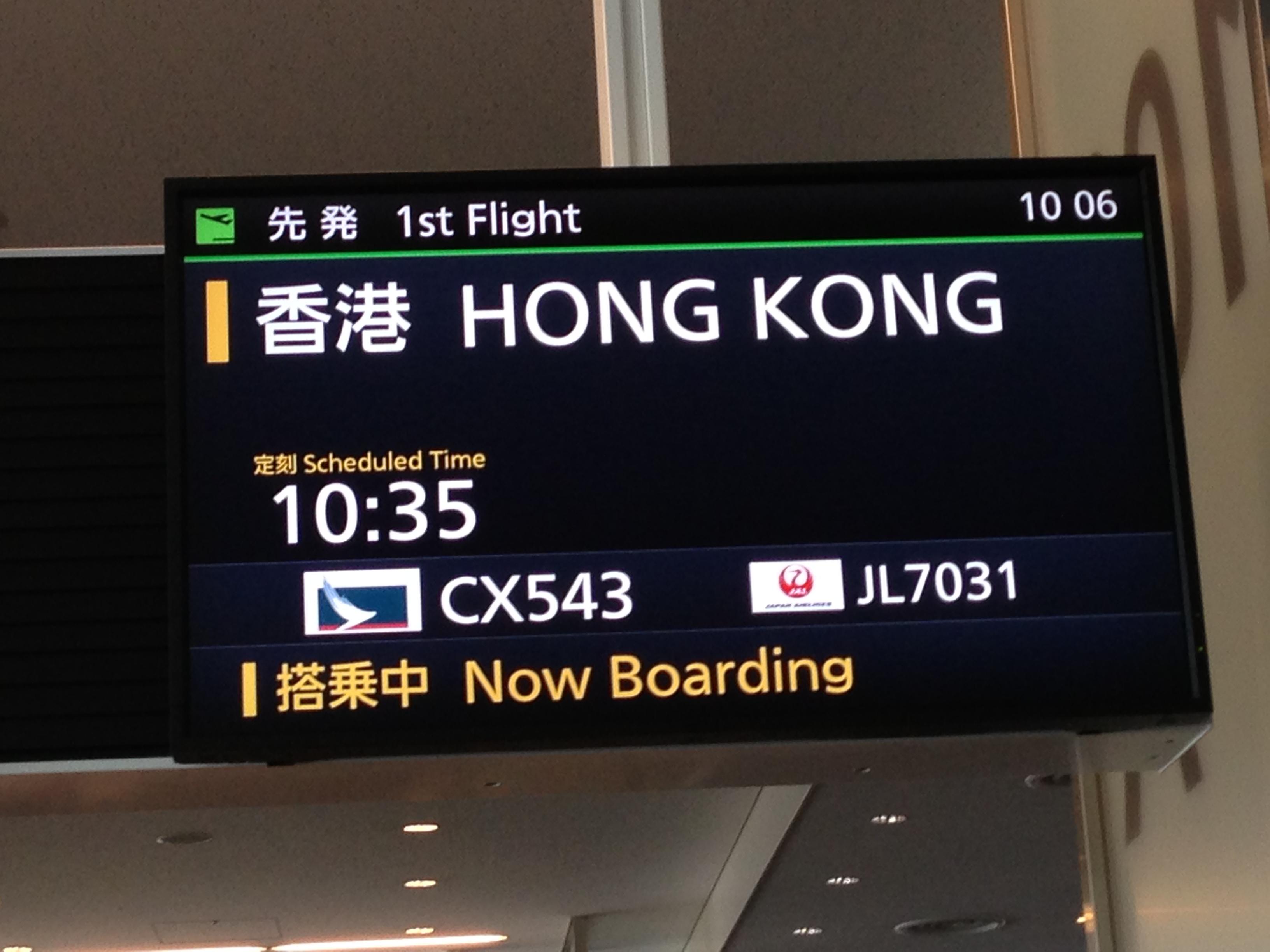 香港ナンパ旅行!