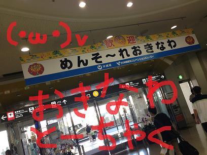 沖縄でナンパとネットナンパ!