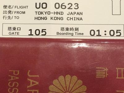 ナンパ一期一会遠征To香港