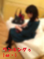 ネットナンパ体験談☆