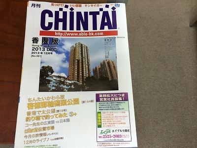 海外旅行で香港外国人ナンパ!