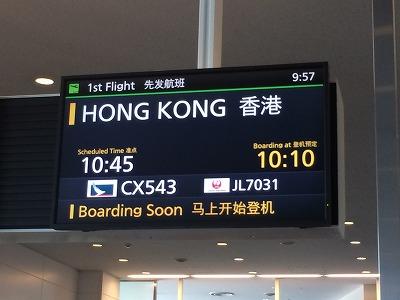 香港でもナンパとネットナンパを体験する!