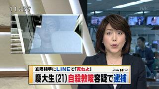 交際女性にLINEで「死ねよ」→女性自殺 自殺教唆の疑いで慶応大生逮捕