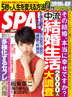 ネットナンパ師Saiが週刊SPA!に出演中です☆
