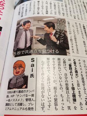 ネットナンパ師Saiが週刊SPA!に出演中☆