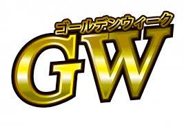 ナンパ一期一会三昧!GWはナンパな出会い放題です。