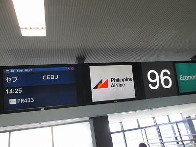 【フィリピン&セブ島】ナンパ一期一会遠征_セブ島滞在記(1日目)