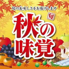 [出会いが]ナンパ一期一会的にも収穫の秋!あなたも一緒に如何ですか?[止まらない]