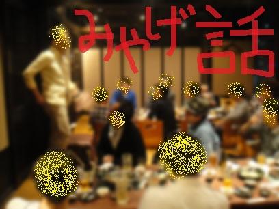 •[ナンパ一期一会秘密会議]第32回シークレット男飲み!ナンパなご縁はお国を超えてのまき!