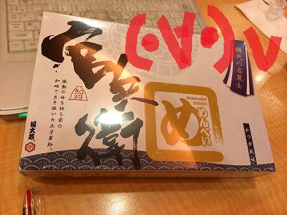 [ナンパ一期一会で楽しい人生を!]遠隔直弟子サポート発動in福岡