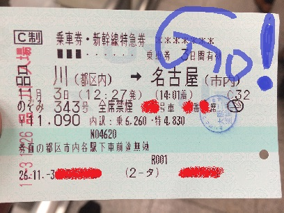 [ナンパ会議IN名古屋]人生を後悔しない送るための唯一のルールとは?