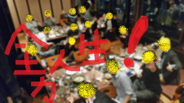 [全力で人生楽しみたい!]第33回シークレット男飲み!クリ拾いよりクリトリスいじりの秋のまき![秘密の宴]