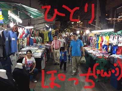 タイバンコク)ナンパ一期一会な一人旅!2015【海外滞在2日目】