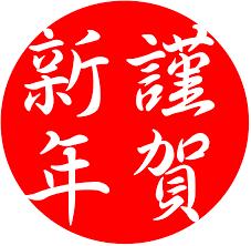 [謹賀新年]貴方のナンパ一期一会2015目標は何でしょうか?そして2015年って実は・・・