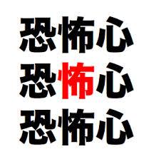 https://enjoy151a.com/2015/kyofu.html