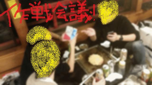 第35回シークレット男飲み!:モテる男の自己紹介の仕方をご存じ?