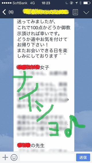 [恋愛男子力アップコンサルタント活動ログ]福島に滞在してお仲間応援しとりました!(σ・ω・)σ