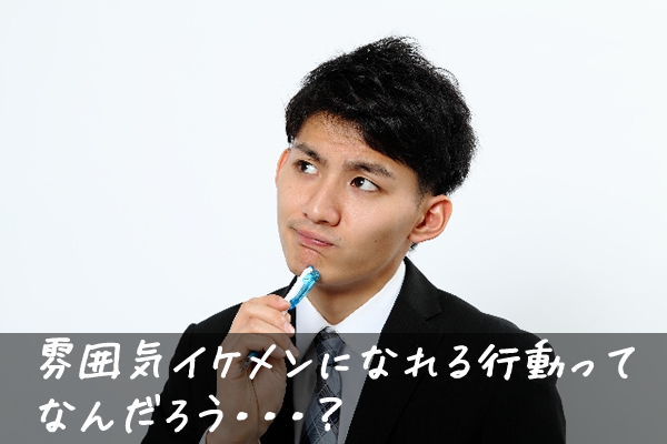 [雰囲気イケメンのルール]イケメンじゃなくてもモテる男の行動パターン3つ!