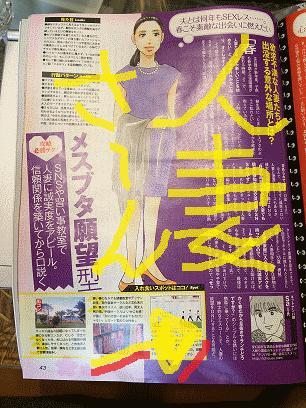 人妻ネットナンパボーナス期間突入のお知らせ&週刊SPA!出演のお知らせ☆