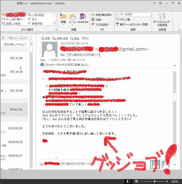 [出会えるから]2015年5月前半Saiのナンパ一期一会検証報告♪[出会い系]