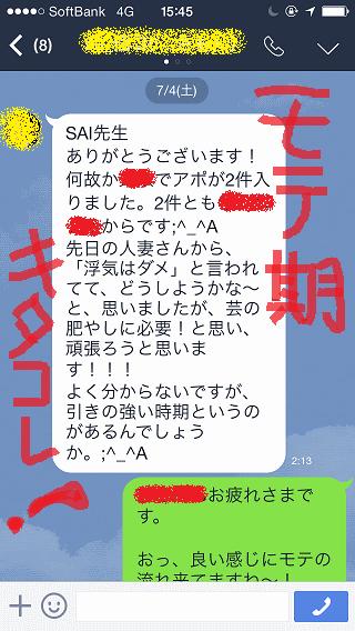 【あと3日!】ナンパ一期一会なモテ期は好きに作れるってご存知?!