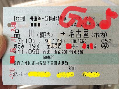 nagoyago01