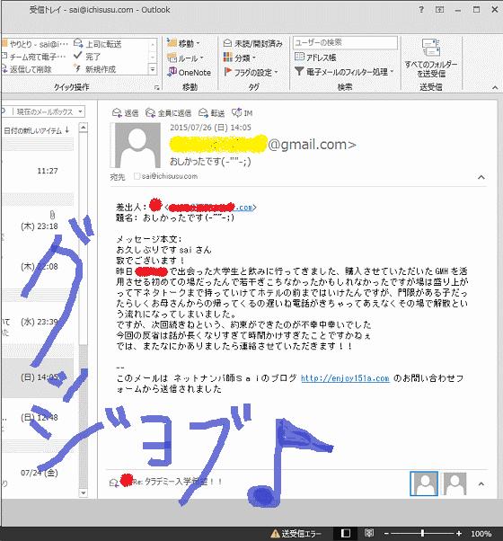[来月から授業開始♪]門限ある女子とネットナンパアポってきましたよ~!