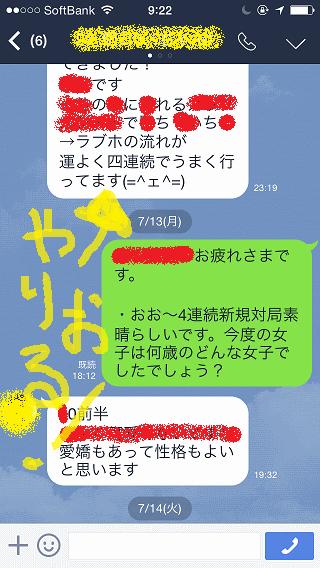 [体臭激臭]ネットナンパDEま~たマン臭事変![キタコレ]