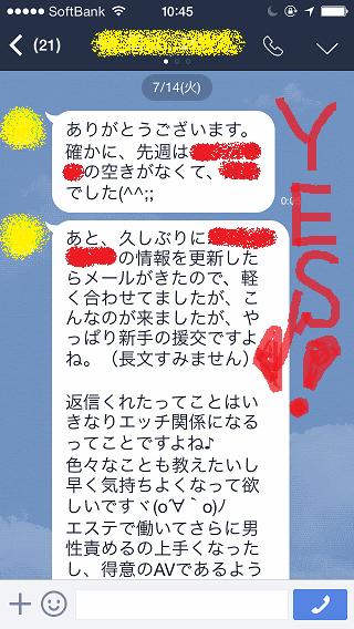ネットナンパ速報IN名古屋&夏の業者とサクラ注意報的な!