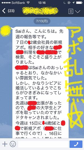 ネットナンパ新規アポ乱舞&嫌われる日本語落とし穴にご注意を☆