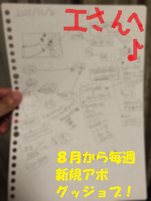 ナンパ一期一会なガチ支援攻撃@福岡♪&モテる男になり始めた感覚って知ってる?