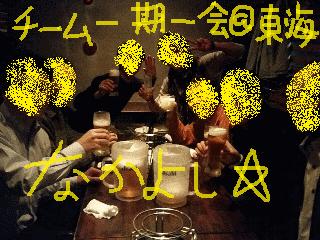 名古屋でナンパ一期一会な忘年会☆&おまけストリートナンパ♪