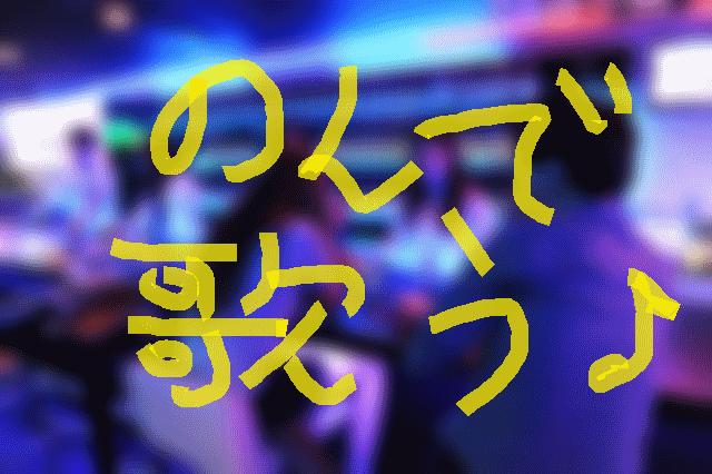 第47回シークレット男飲み!ナンパ一期一会が有利になる女子にモテる趣味とは?