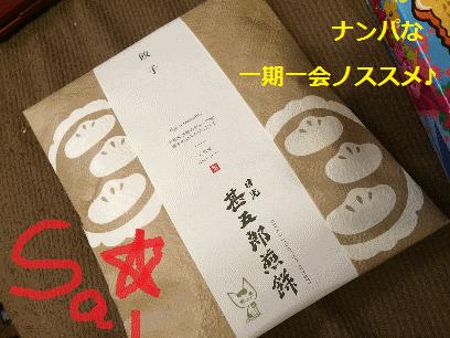 【画像】福岡ナンパとネットナンパ1