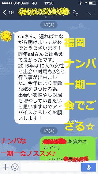 【画像】福岡ナンパとネットナンパ4