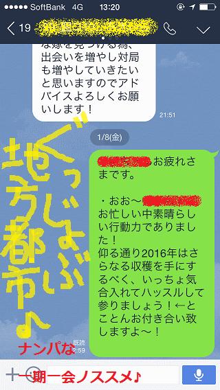 【画像】福岡ナンパとネットナンパ5