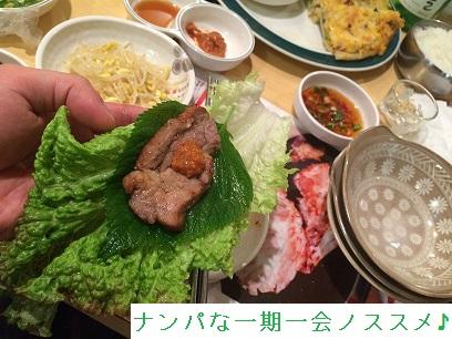 【画像】ネットナンパで合コン。韓国料理屋で。