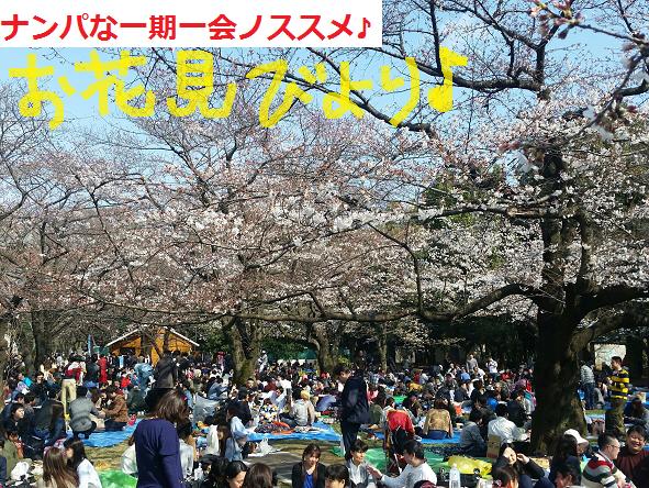 ナンパ画像,東京ブログ,002