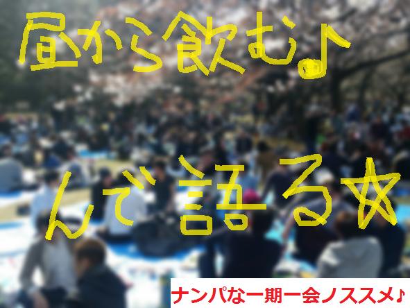 ナンパ画像,東京ブログ,003