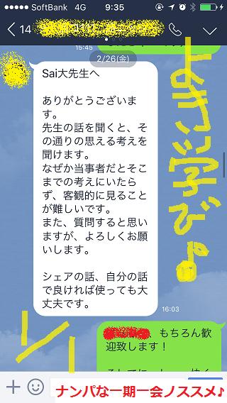 ナンパ画像,東京ブログ,008