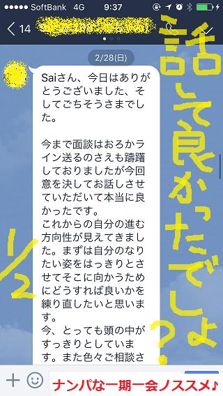ナンパ画像,東京ブログ,006