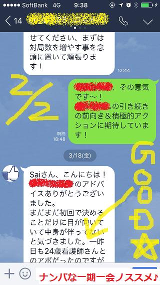 ナンパ画像,東京ブログ,007