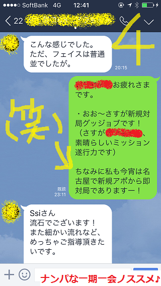 大阪,ナンパ,画像14